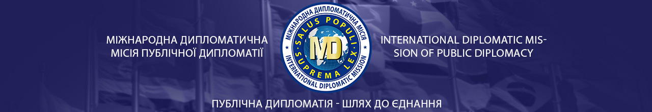 International Diplomatic Place of People's Diplomacy «European Ukraine»